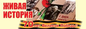 1422390087_livehistory1