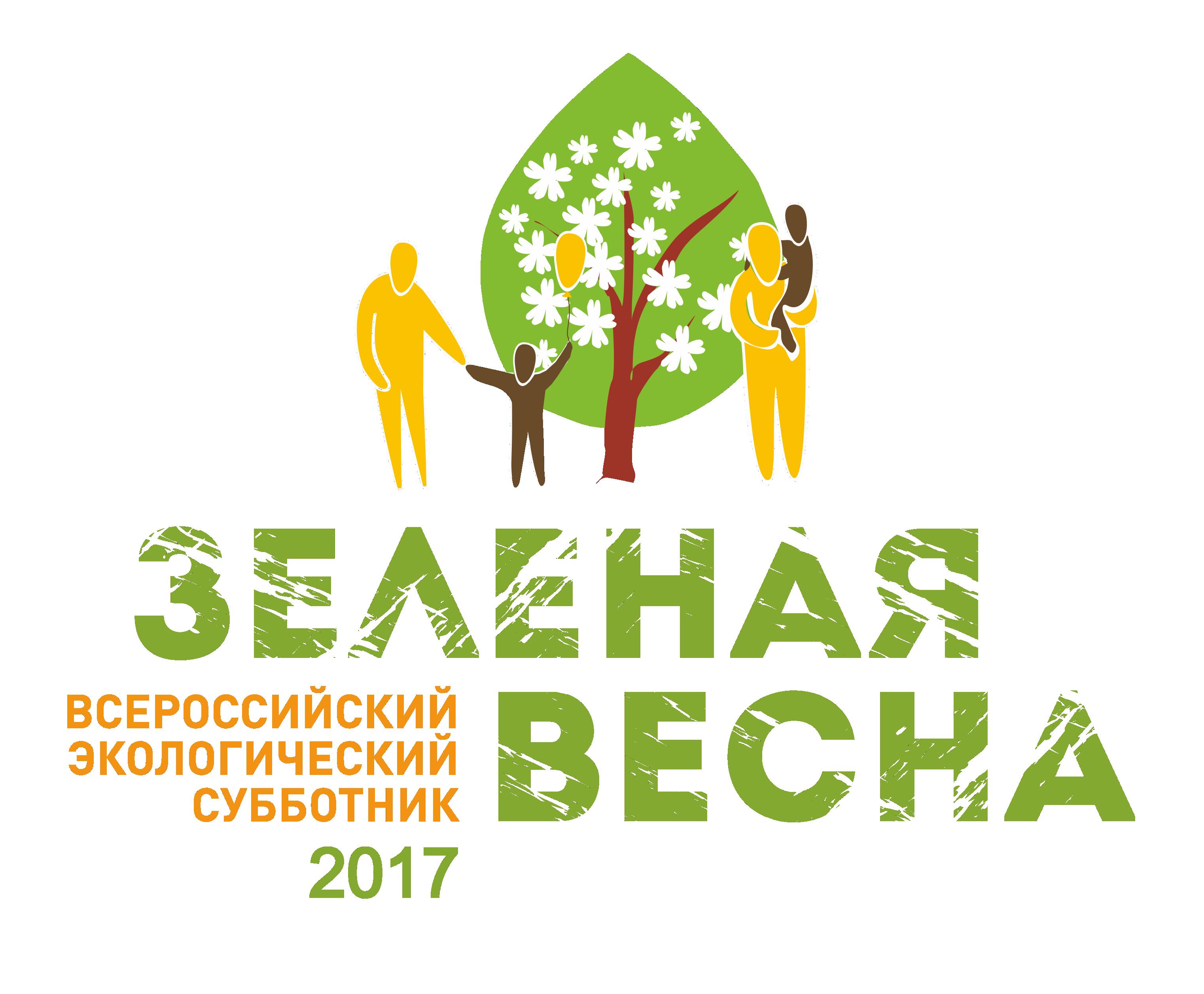 Zelenaya_Vesna_2017