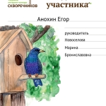 Анхин Егор