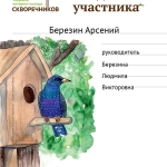 Березин Арсений