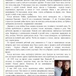 Бархатов Кирилл, ученик Киргинской школы (личная история моей прабабушки)