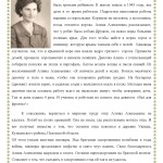 Коллектив 4 класса Киргинской школы (личная история нашей землячки)