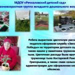 """МДОУ """"Речкаловский детский сад"""""""