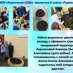 """МОУ """"Киргинская СОШ"""" коллектив """"Турмалин"""""""
