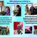 Мясникова Софья, ученица Зайковской школы № 1