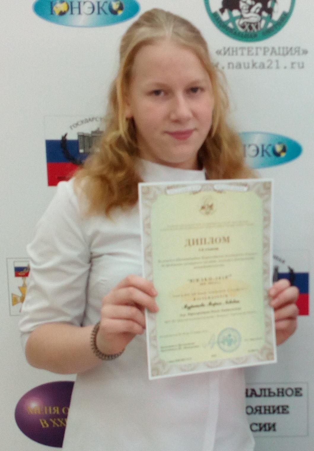 Муратова Мария 1