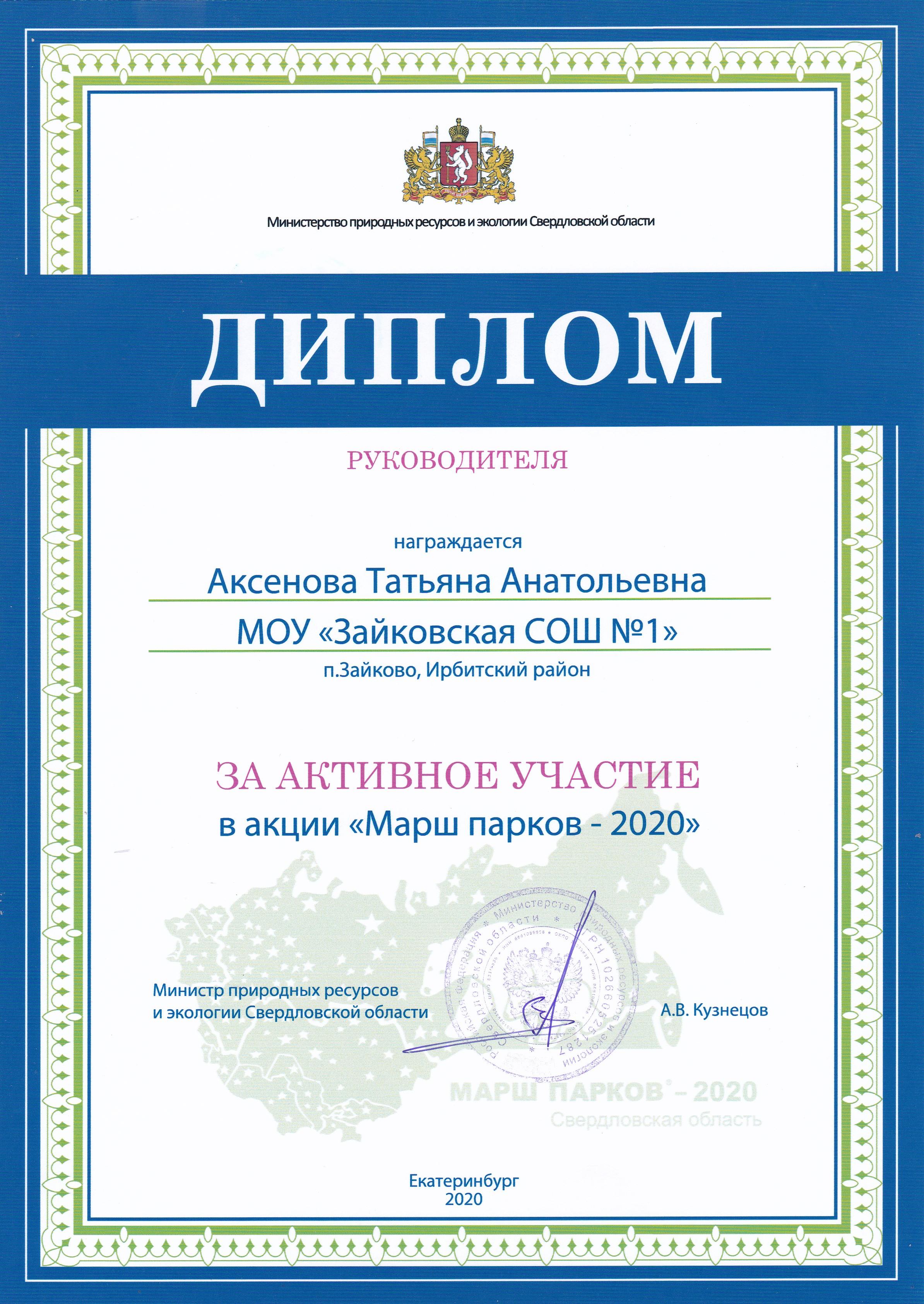 Аксенова Т.А.