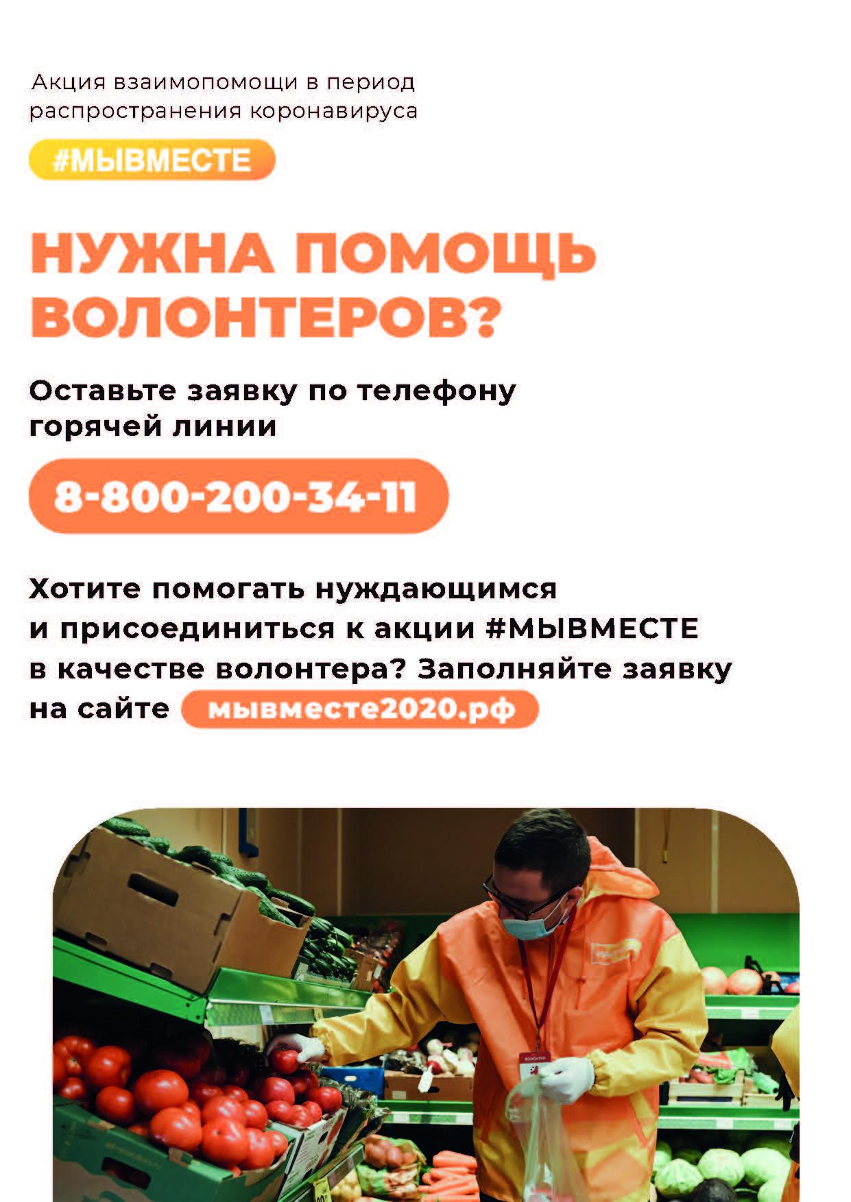 #МЫВМЕСТЕ плакат_Страница_5