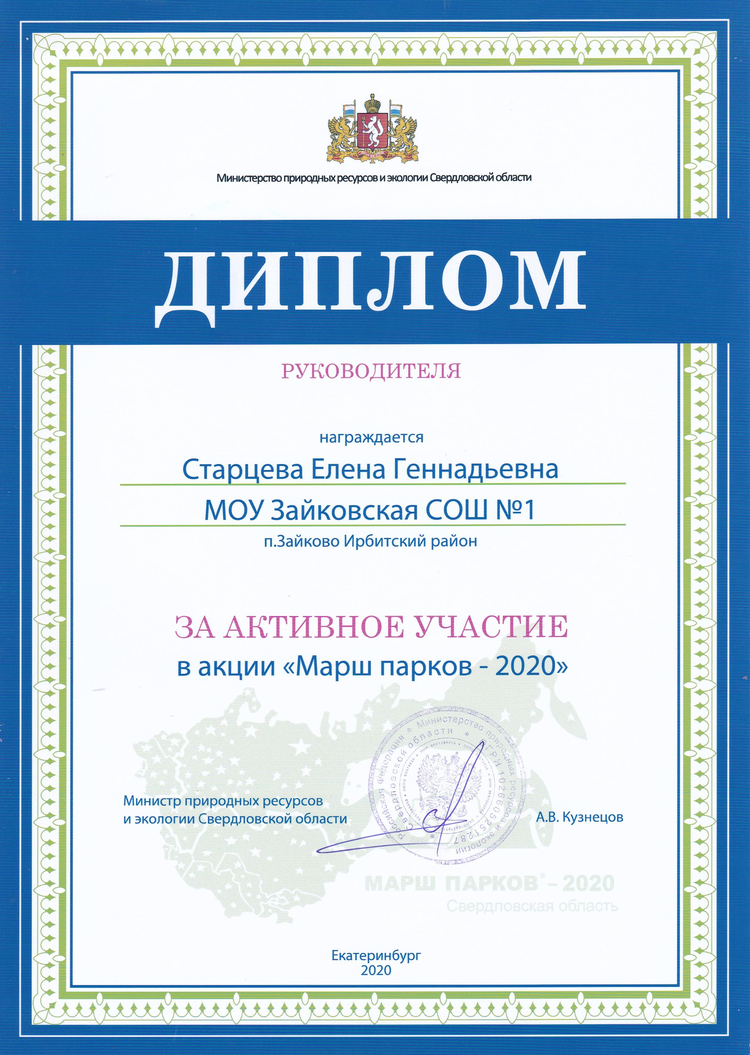 Старцева Е.Г.