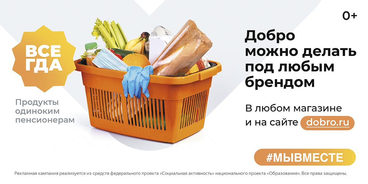 6x3_dobro_products