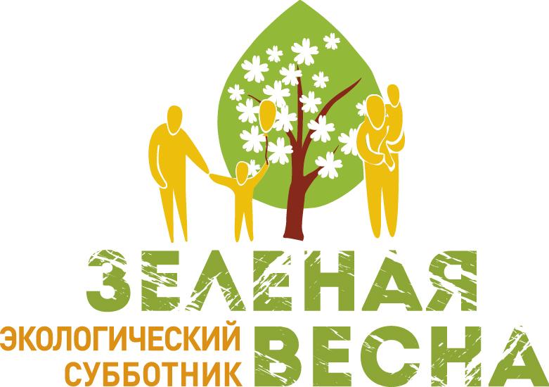 Логотип_ЗеленаяВесна-2021