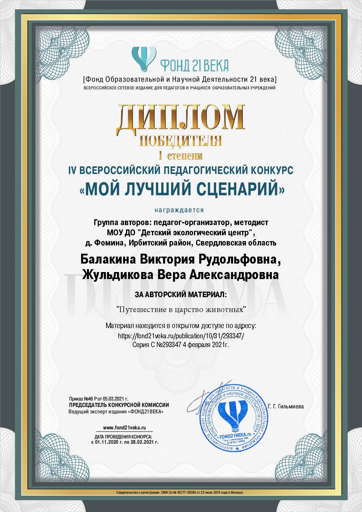 contest_diploma_293347